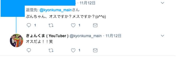 きょん ツイッター